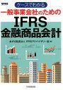 ケースでわかる一般事業会社のためのIFRS金融商品会計 [ あずさ監査法人 ]