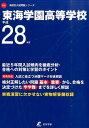 東海学園高等学校(平成28年度) (高校別入試問題シリーズ)