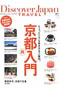 Discover Japan TRAVEL��vol��4��