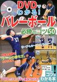 【】DVDでわかる!バレーボール必勝のコツ50 [ 山本健之 ]