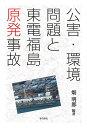 公害・環境問題と東電福島原発事故 [ 畑 明郎 ]