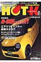 HOT K(vol.21) 軽自動車モータースポーツ&チューニング専門誌 エアクリ&マフラー最新カタログ (ヤエスメディアムック)