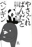 企鹅和PANDATO SAGURE[やさぐれぱんだとペンギン [ 山賊 ]]