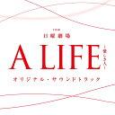 TBS系 日曜劇場 A LIFE〜愛しき人〜 オリジナル・サウンドトラック [ (オリジナル・サウンドトラック) ]
