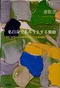 嗜好, 運動, 美術 - 私自身であろうとする衝動 関東大震災から大戦前夜における芸術運動とコミュニテ [ 倉数茂 ]