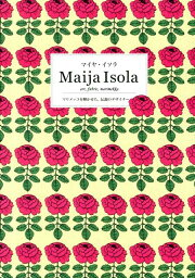 マイヤ・イソラ マリメッコを輝かせた、伝説のデザイナー