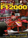 GP Car Story(Vol.20) Ferrari F1-2000 (サンエイムック F1速報