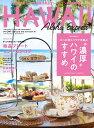 """アロハエクスプレス(No.148) 特集:""""濃厚""""ハワイのすすめ/絶品プレートランチカタログ (M-ON! Deluxe)"""