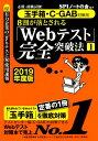 8割が落とされる「Webテスト」完全突破法(1 2019年度版) 必勝・就職試験! 玉手箱・C-GA