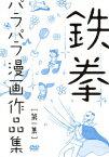 鉄拳パラパラ漫画作品集 第一集 [ 鉄拳 ]