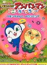 それいけ!アンパンマンアニメライブラリー(8) コキンちゃんとメロンパンナ [ やなせたかし ]