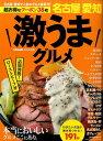 激うまグルメ(名古屋・愛知) (流行発信MOOK) [ 流行発信 ]