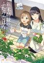 新米姉妹のふたりごはん 6 (電撃コミックスNEXT) 柊 ゆたか