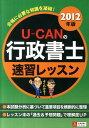 U-CANの行政書士速習レッスン(2012年版) [ ユーキャン行政書士試験研究会 ]