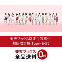 【楽天ブックス限定 生写真付】僕たちは戦わない (初回限定盤 CD+DVD Type-4) (仮) 「AKB48 41stシングル選抜総選挙」投票シリアルナンバーカード期間限定封入1枚