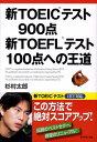 新TOEICテスト900点新TOEFLテスト100点への王道 [ 杉村太郎 ]