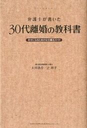弁護士が書いた30代離婚の教科書 幸せになるための完全離活ガイド [ 大川浩介 ]