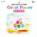 教室から生まれたクラス合唱曲 Great Power 集会・行事の歌 [ (オムニバス) ]