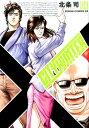 シティーハンターXYZ Edition(04) (ゼノンコミ...