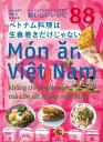 ベトナム料理は生春巻きだけじゃない ベーシックからマニアックまで おいしいレシピ88 足立 由美子