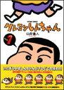 クレヨンしんちゃん(1) (アクションコミックス) [ 臼井儀人 ]
