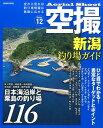 新潟釣り場ガイド