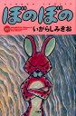 ぼのぼの(40) (バンブーコミックス) [ いがらしみきお ]