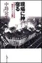 現場に神宿る 千日デパ-トビル火災/被災テナントの闘い [ 中坊公平 ]