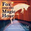 吹奏楽コンクール自由曲レパートリー集 vol.2 「たそがれの狐」 [ (クラシック) ]