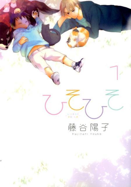 ひそひそ(1) (シルフコミックス) [ 藤谷陽子 ]