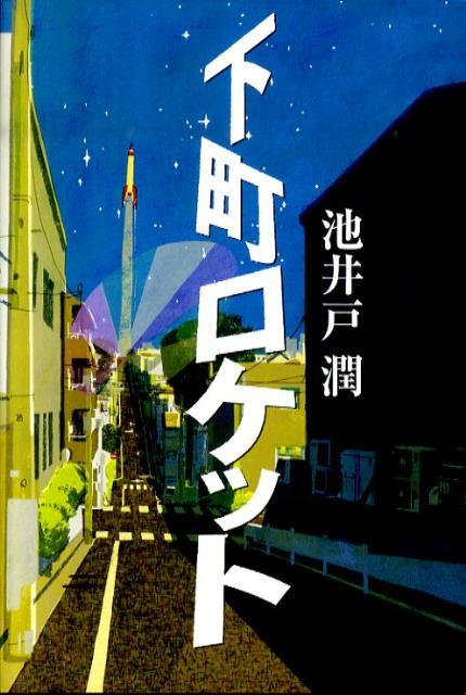 下町ロケット [ 池井戸潤 ]...:book:14068480