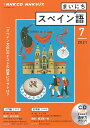 NHK CD ラジオ まいにちスペイン語 2021年7月号