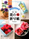 飾る・贈る 花の折り紙 [ 鈴木 恵美子 ]