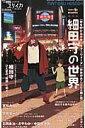 総特集細田守の世界 『時をかける少女』『サマーウォーズ』『おおかみこど