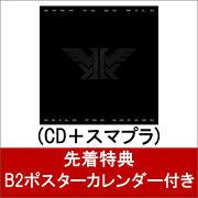 【先着特典】BORN TO BE WILD (CD+スマプラ) (B2ポスターカレンダー付き)