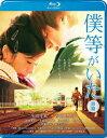 僕等がいた 前篇 スタンダード・エディション【Blu-ray】 [ 生田斗真 ]