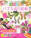 百花繚乱 パズルぬり絵帖 (学研ムック) [ 夏雪 ]...