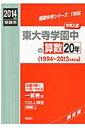 【送料無料】東大寺学園中の算数20年(2014年度受験用)