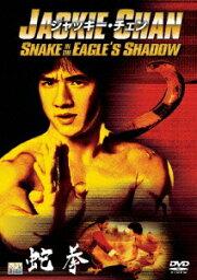 蛇拳 [ <strong>ジャッキー・チェン</strong>[成龍] ]