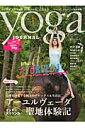 ヨガジャーナル(vol.30) 日本版 アーユルヴェーダ聖地体験記 (Saita mook)