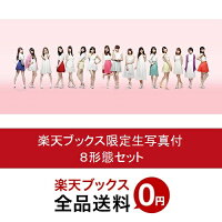 【8枚セット組】【楽天ブックス限定 生写真付】僕たちは戦わない (初回限定盤Type1-4&通常盤 Type1-4) (仮) AKB48