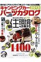キャンピングカーパーツカタログ(2013) 車中泊&アウトドアライフ向上パーツを1400点掲載!! (ヤエスメディアムック)