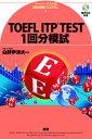 TOEFL ITP TEST 1回分模試 [ 白野伊津夫 ]