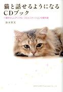 猫と話せるようになるCDブック