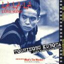 LA・LA・LA LOVE SONG [ 久保田利伸 with ナオミ・キャンベル ]