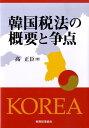 韓国税法の概要と争点 [ 高正臣 ]