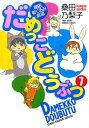 だめっこどうぶつ(7) 桑田着ぐるみ劇場 (バンブーコミックス)