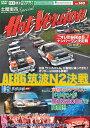 DVDホットバージョンVol.143 [ HVプロジェクト ]