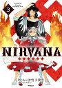 NIRVANA-ニルヴァーナー 3 (MFコミックス ジーンシリーズ) [ じん×沙雪(ZOWLS)