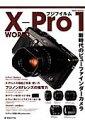 フジフイルムX-Pro 1 WORLD